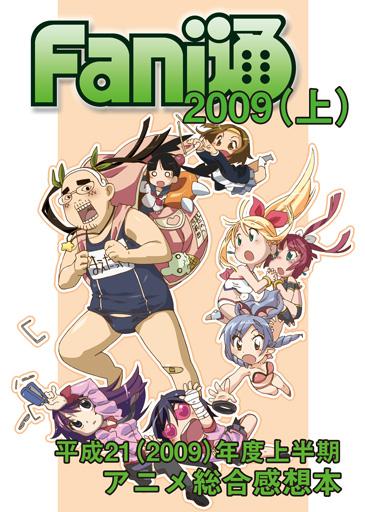 [画像: Fani通2009(上)表紙]